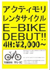 電動マウンテンバイク