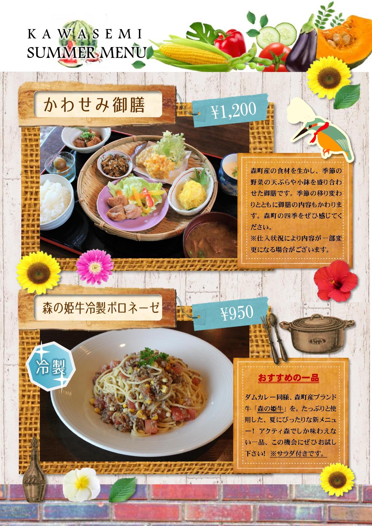 natsu_menu2-3_pages-to-jpg-0001