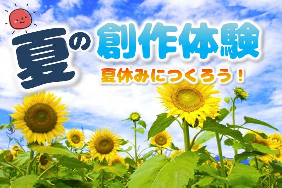 natsu_taiken_2